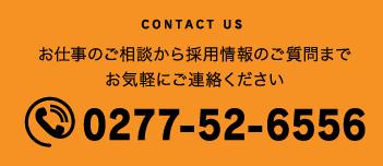 お仕事のご相談から採用情報のご質問までお気軽にご連絡ください