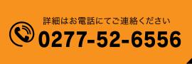 0277-52-6556